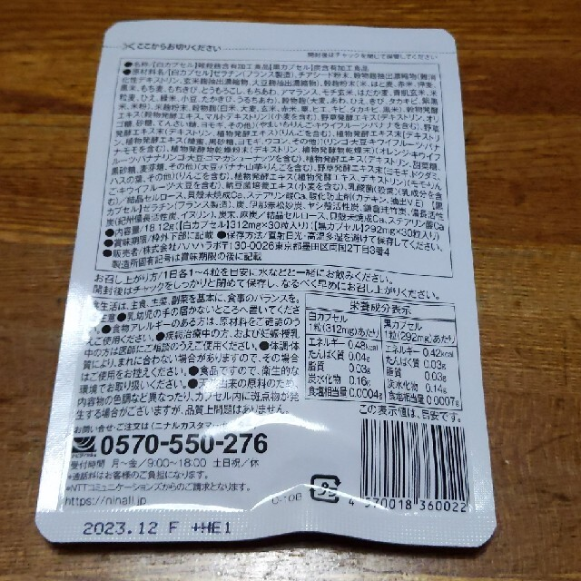 キラリ麹の炭クレンズ生酵素 1袋 コスメ/美容のダイエット(ダイエット食品)の商品写真
