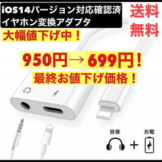 Apple - 【最安値!!】充電しながら音楽 iPhone 変換アダプタ イヤホンジャック型