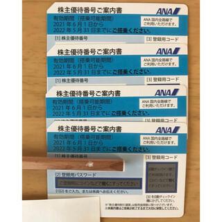 【送料無料】ANA株主優待券4枚セット(航空券)