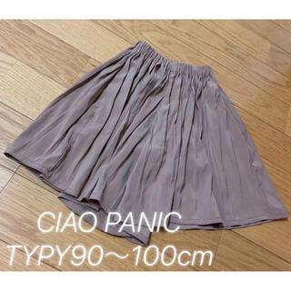 チャオパニックティピー(CIAOPANIC TYPY)のCIAOPANICTYPY ガウチョパンツ スカート ブラウン 95 キッズ(スカート)