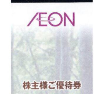 ☆商品内容 ・イオン(AEON)株主優待券   100円×10枚(1000円分)