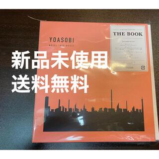 THE BOOK YOASOBI 新品未開封品 送料無料(ポップス/ロック(邦楽))