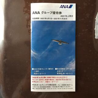 ANA株主優待冊子(その他)