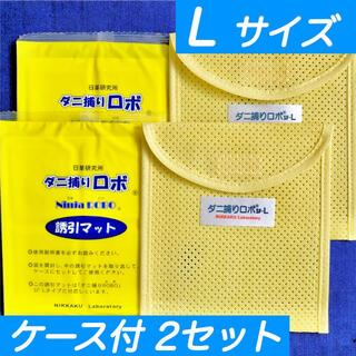 O☆新品 L 2セット☆ ダニ捕りロボ マット & ソフトケース ラージ サイズ(日用品/生活雑貨)