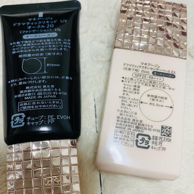 MAQuillAGE(マキアージュ)のマキアージュ 下地 ファンデーション  コスメ/美容のベースメイク/化粧品(ファンデーション)の商品写真
