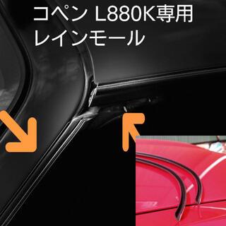 コペン L880K レインモール ドア開閉時の雨侵入防止(車種別パーツ)