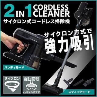 新品★掃除機 ハンディクリーナー サイクロン方式 2WAY/-kp