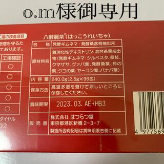 o.m様御専用 はつらつ堂 ハ酵麗茶  96包入り 1箱(健康茶)