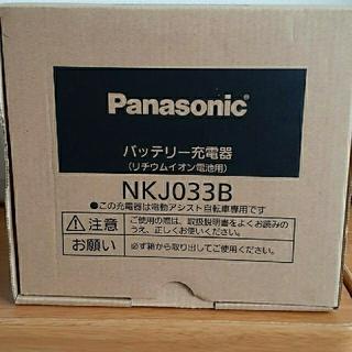 パナソニック(Panasonic)のPanasonic電動アシスト自転車用充電器 NKJ033B(その他)