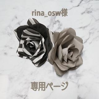 rina_osw様♡専用ページ♡(つけ爪/ネイルチップ)
