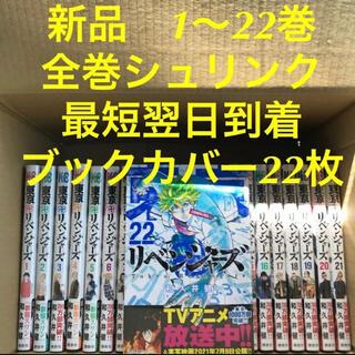 講談社 - 東京卍リベンジャーズ 漫画全巻セット 1〜22巻 ブックカバー22枚
