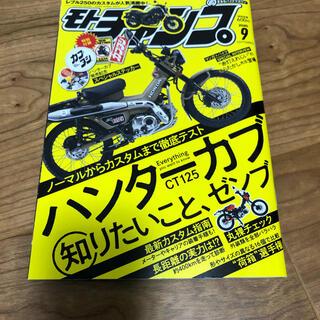 モトチャンプ 2020年 09月号(車/バイク)