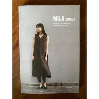 ムジルシリョウヒン(MUJI (無印良品))の無印良品 カタログ MUJI wear(ファッション/美容)