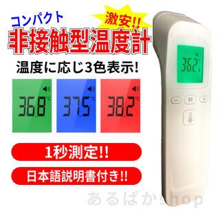 非接触 温度計 電子温度計 デジタル 日本語説明書付き