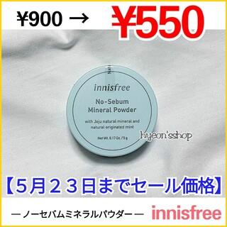 Innisfree - 【5月23日までセール価格】翌日迄に発送可能︰イニスフリー / パウダー