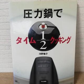 圧力鍋でタイム1/2クッキング(料理/グルメ)
