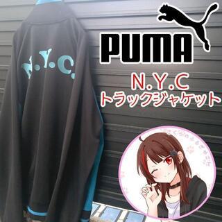 プーマ(PUMA)のPUMA プーマNYC ニューヨーク トラックジャケットブラックXL(ジャージ)