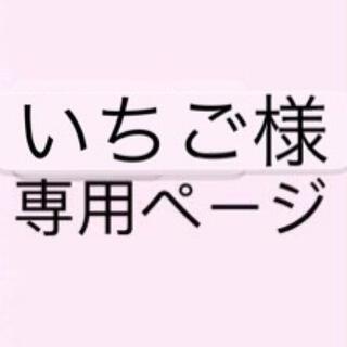 いちご様専用(シール)