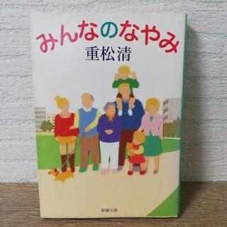 みんなのなやみ(文学/小説)