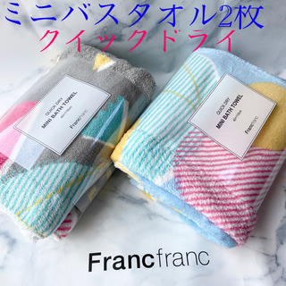 Francfranc - フランフラン クイックドライ ミニ バスタオル 2枚 新品♡ ラルフローレン 好