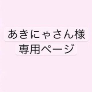 専用ページ(シール)