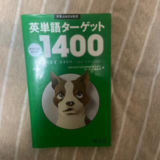 オウブンシャ(旺文社)の英単語ターゲット 1400(語学/参考書)