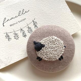 ひつじ 刺繍ブローチ くるみボタン 手刺繍 北欧 ひつじブローチ(コサージュ/ブローチ)