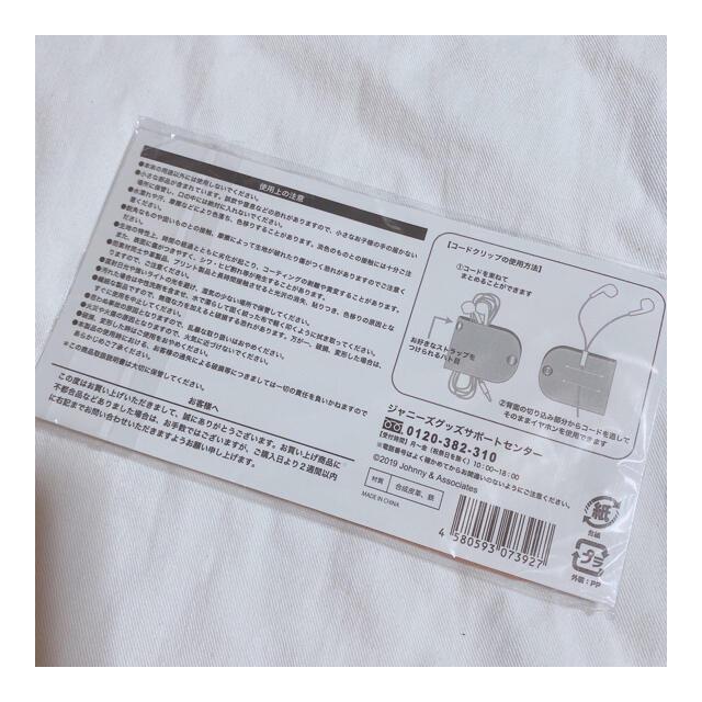 Kis-My-Ft2(キスマイフットツー)のKis-My-Ft2 コードクリップ エンタメ/ホビーのタレントグッズ(アイドルグッズ)の商品写真