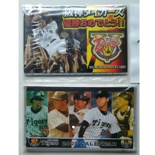 ハンシンタイガース(阪神タイガース)の【未使用】阪神タイガースのポストカードと2005年カレンダー(記念品/関連グッズ)