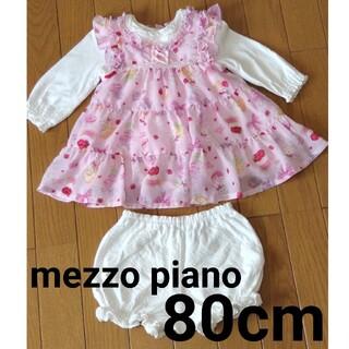 mezzo piano - mezzo piano メゾピアノ セットアップ 長袖 ワンピース 80cm