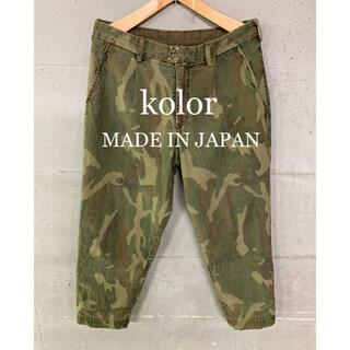 kolor - kolor 迷彩テーパードパンツ!日本製!