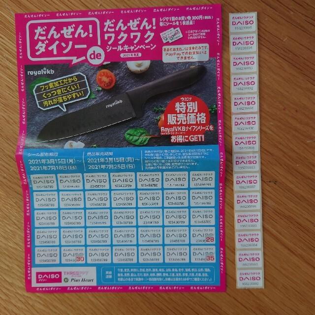 ダイソー 応募シール チケットの優待券/割引券(ショッピング)の商品写真