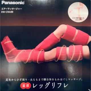 Panasonic - パナソニック レッグリフレ 新品未使用
