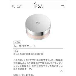 IPSA - 新作 新品未使用 IPSA ルースパウダー 01