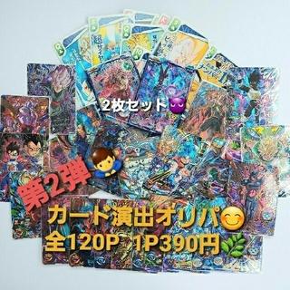 ドラゴンボール(ドラゴンボール)のドラゴンボールヒーローズオリパ【準備中🙇】🌈第2弾カード演出オリパ🌿(Box/デッキ/パック)