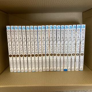 シュウエイシャ(集英社)の約束のネバーランド 1〜20巻 全巻 20冊(全巻セット)