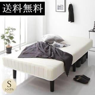 送料無料 脚付きマットレスベッド 一体型 シングルベッド(脚付きマットレスベッド)