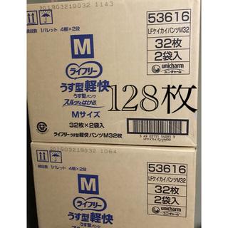 ユニチャーム(Unicharm)の❷ライフリーうす型パンツ 大人用紙おむつ 2箱 合計128枚 未開封 Mサイズ(おむつ/肌着用洗剤)