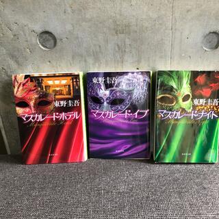 シュウエイシャ(集英社)のマスカレード・ホテル マスカレード・イブ マスカレード・ナイト(文学/小説)