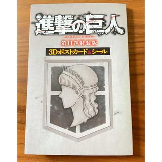 進撃の巨人 11巻特装版【3Dポストカード&シール】