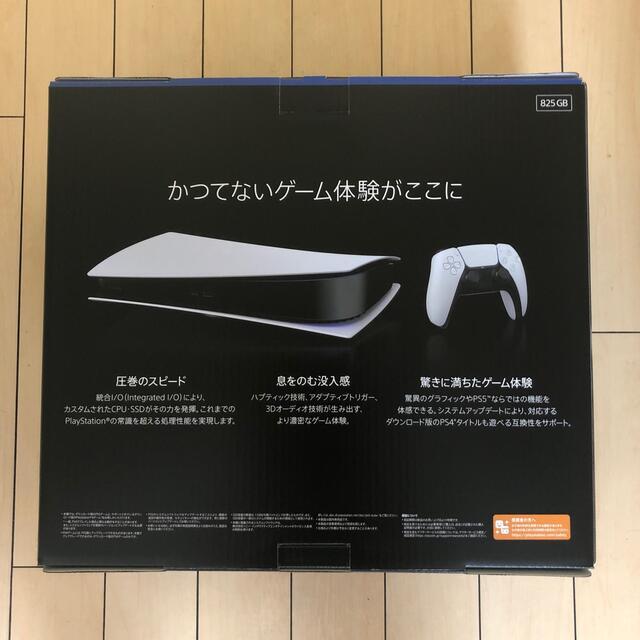 PlayStation(プレイステーション)のPS5 デジタルエディション CFI-1000B01 エンタメ/ホビーのゲームソフト/ゲーム機本体(家庭用ゲーム機本体)の商品写真