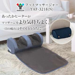 山善 - YAMAZENフットマッサージャー 新品未開封