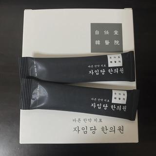 【当日発送】自任堂 空肥丸 黒 30袋