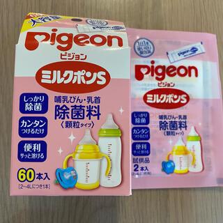 ピジョン(Pigeon)の新品!哺乳瓶消毒剤 ミルクポンS ピジョン(食器/哺乳ビン用洗剤)