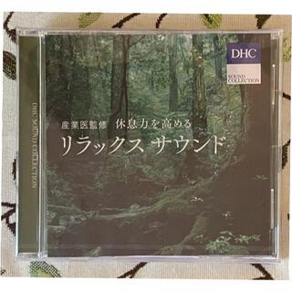 ディーエイチシー(DHC)の【新品・未開封】DHCリラックスサウンドCD(ヒーリング/ニューエイジ)