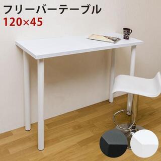 フリーバーテーブル 120×45 ホワイト(バーテーブル/カウンターテーブル)