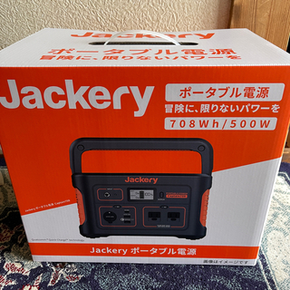 (新品未開封・送料無料) jackery ポータブル電源 700w