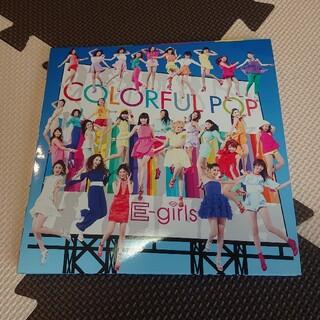 イーガールズ(E-girls)の中古 E-girl COLORFUL POP イーガールズ(ポップス/ロック(邦楽))