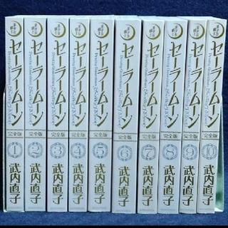 セーラームーン(セーラームーン)の美少女戦士セ-ラ-ム-ン完全版 (1〜10巻)(全巻セット)
