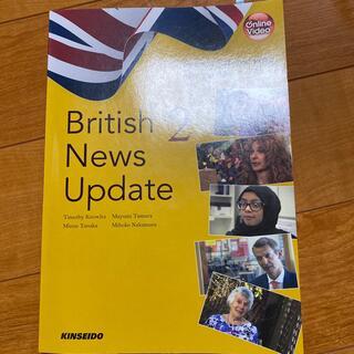 British News Update 映像で学ぶイギリス公共放送の最新ニュース(語学/参考書)